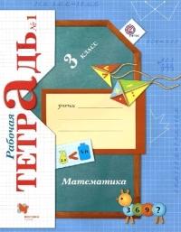 Математика 3 кл. Рабочая тетрадь в 2х частях